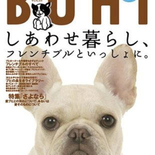 BUHI vol.1「しあわせ暮らし、フレンチブルといっしょに」