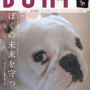 BUHI vol.12「ぼくの未来を守って」