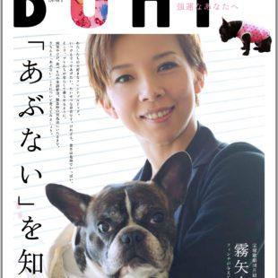 BUHI vol.22「「あぶない」を知る」