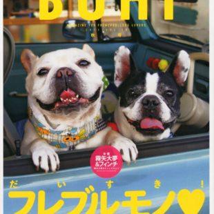BUHI vol.28「だいすき! フレブルモノ」