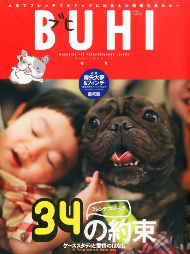 BUHI vol.29「フレンチブルドッグ 34の約束」