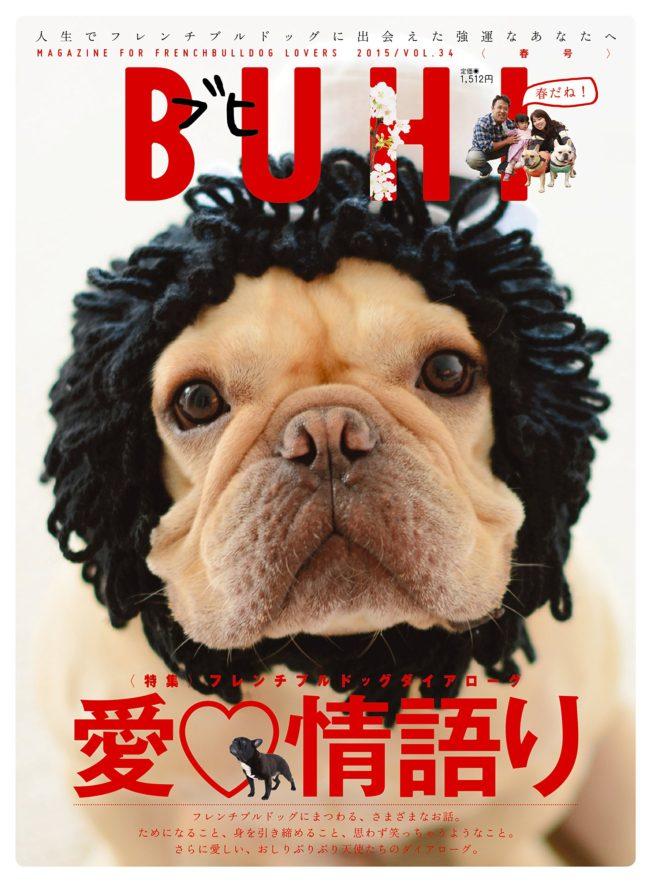 BUHI vol.34「愛情語り」