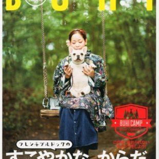 BUHI vol.36「フレンチブルドッグのすこやかな、からだ。「健康」最前線」