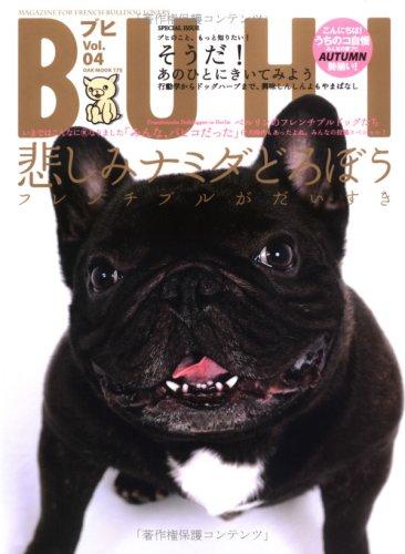 BUHI vol.4「悲しみナミダどろぼう、フレンチブルがだいすき」