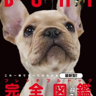 BUHI 2016秋号(vol.40)