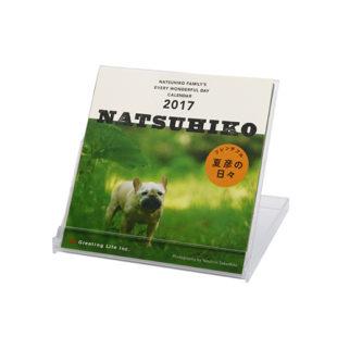 夏彦ファミリー2017 卓上カレンダー