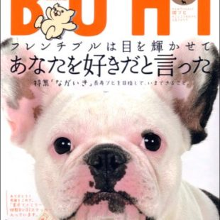BUHI vol.5「フレンチブルは目を輝かせて、あなたを好きだと言った」