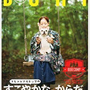BUHI 2015年秋号Vol.36