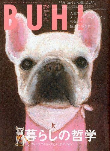 BUHI 2010年春号 Vol.14