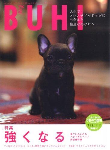 BUHI vol.6「強くなる」