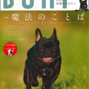 BUHI vol.8「魔法のことば」