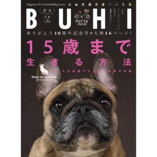 BUHI vol.41 2016年冬号