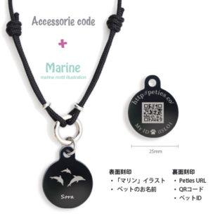 迷子サポートサービス付き ペンダントタイプ 迷子札 「マリン Plus+」イラスト刻印+お名前刻印|ブラック