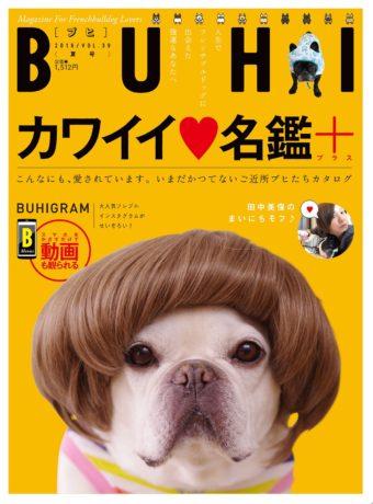 BUHI vol.39「カワイイ名鑑+」