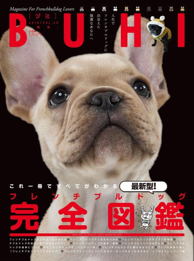 BUHI 2016年秋号(vol.40)