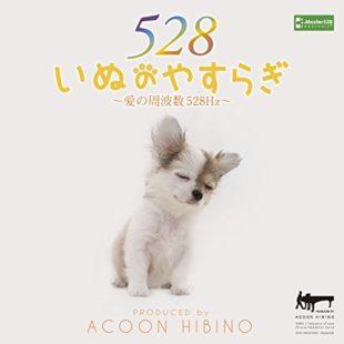 いぬのやすらぎ~愛の周波数528Hz~(12曲収録)