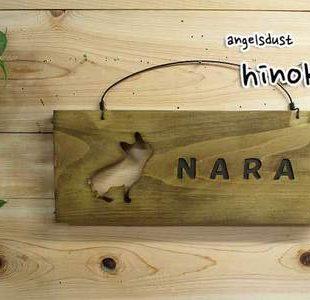 ネームプレート ひのき 木製 表札