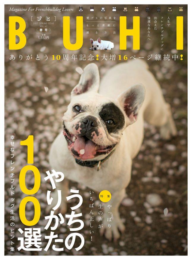 BUHI 2017年春号(vol.42)