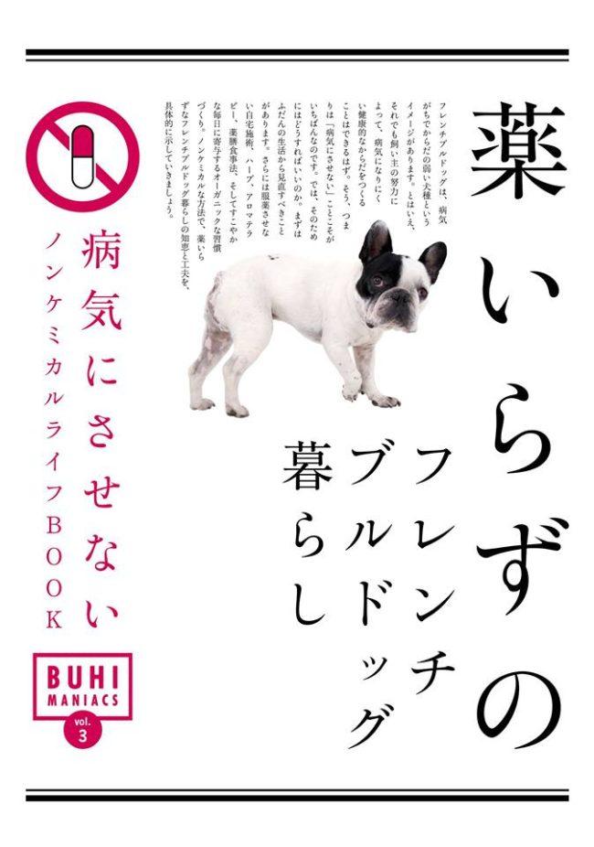 「BUHI MANIACS vol.3」 薬いらずのフレンチブルドッグ暮らし