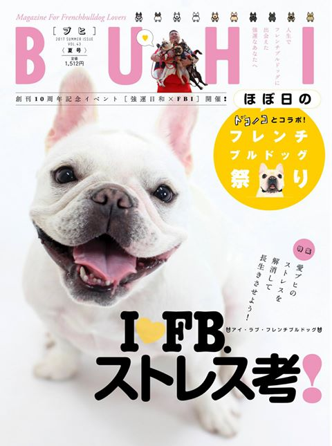 BUHI 2017年夏号(vol.43)