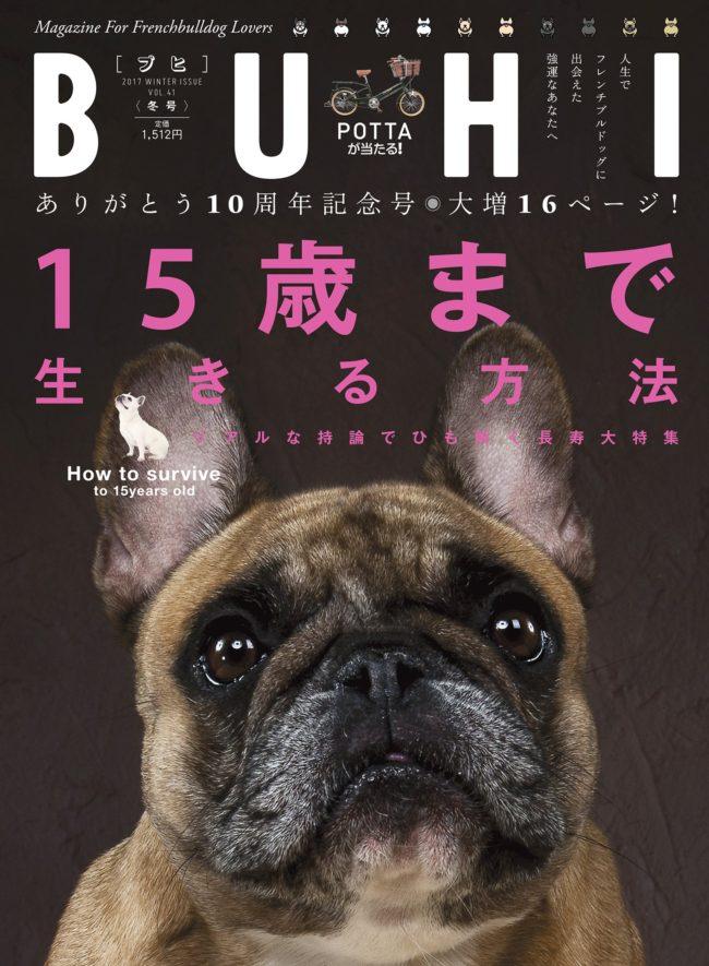 BUHI 2017 冬号(vol.43)