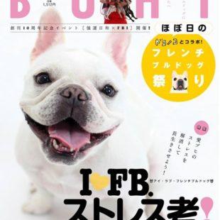 BUHI vol.43 2017年夏号