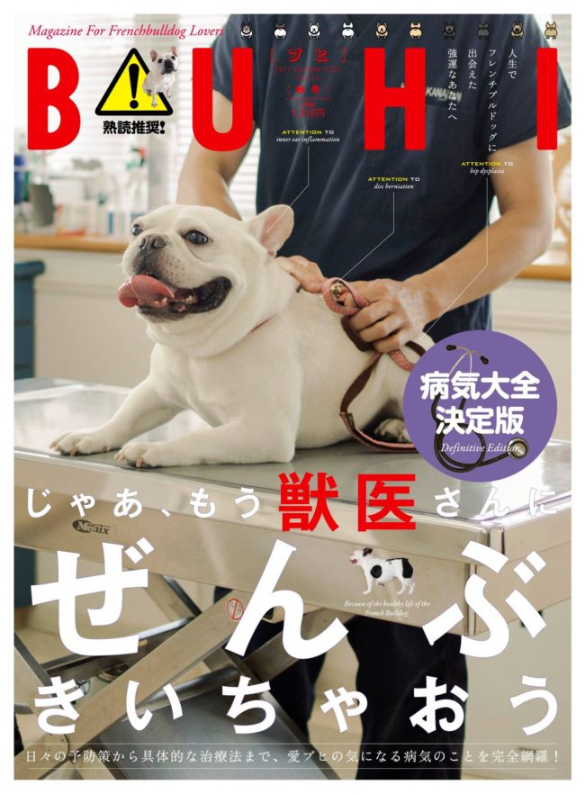 BUHI 2017年秋号(vol.44)