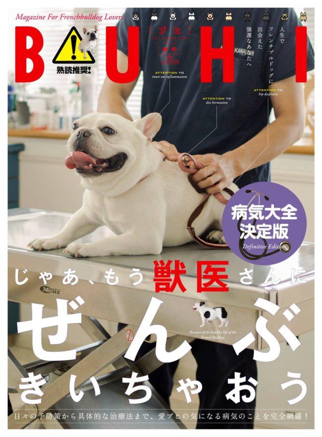 BUHI 2017年秋号 Vol.44