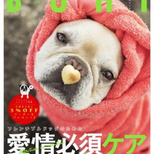 BUHI vol.45 2018年冬号