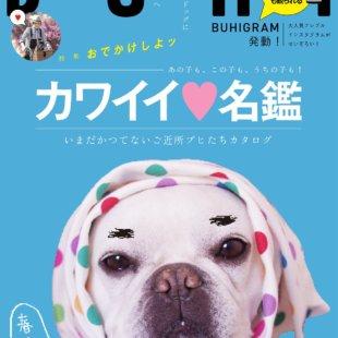 BUHI vol.38 2016年春号