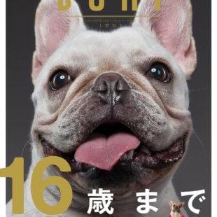 BUHI 2018年夏号 Vol.47