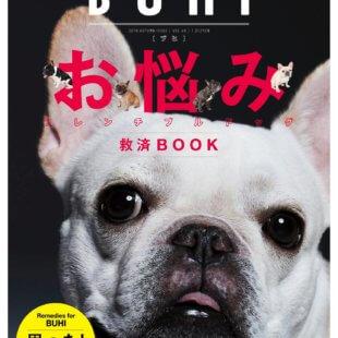 BUHI 2018年秋号 Vol.48
