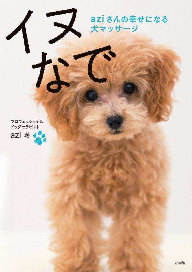 イヌなで: aziさんの幸せになる犬マッサージ (実用単行本)