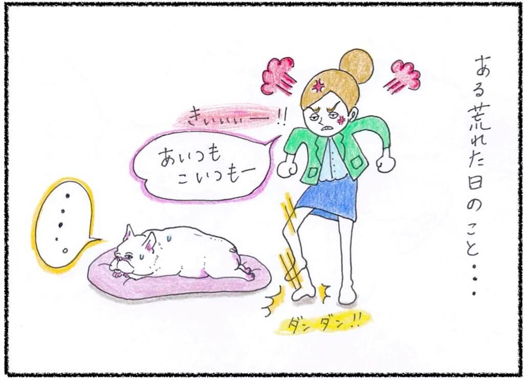 フレンチブルドッグ,漫画