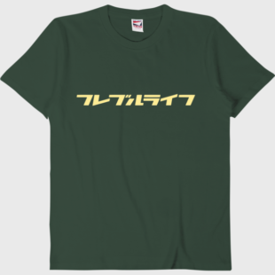『フレブルライフ』Tシャツ[フォレストグリーン]