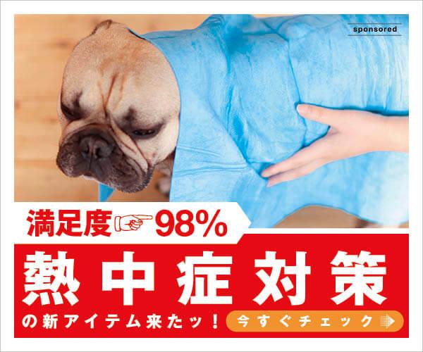 フレンチブルドッグ,アイオン,熱中症対策