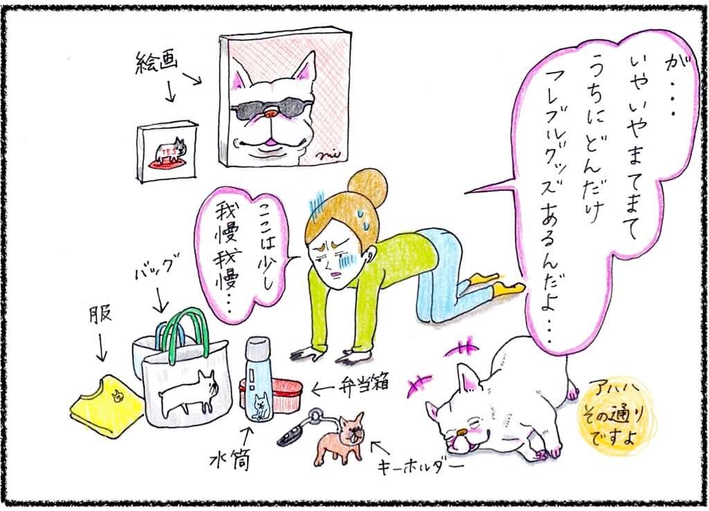 ペコ日記,フレブル漫画