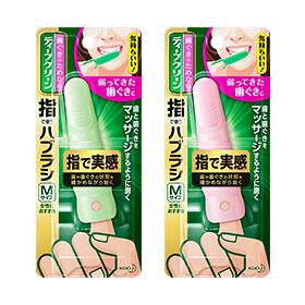 花王『ディープクリーン 指で使うハブラシ』 Mサイズ