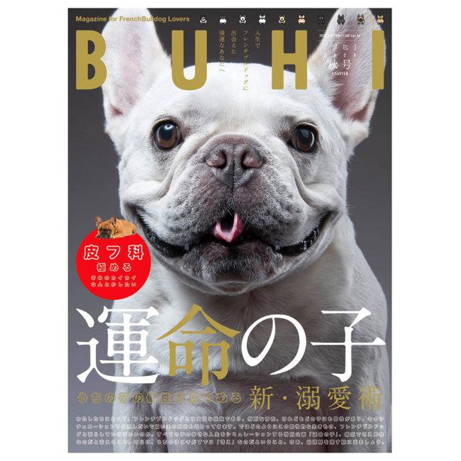 BUHI 2020年秋号 Vol.56