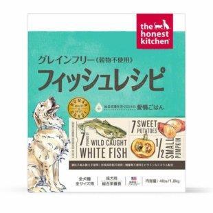 フィッシュ(1.8kg)オネストキッチン