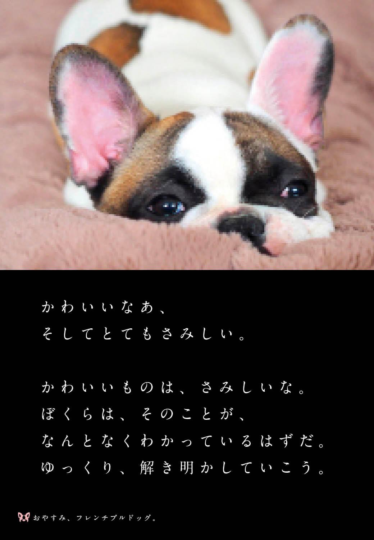 おやすみフレンチブルドッグ