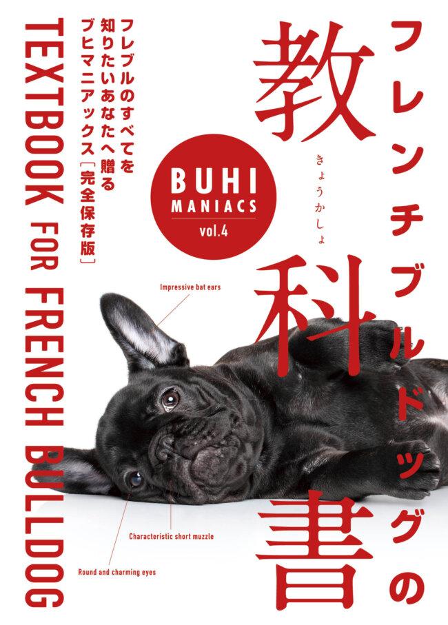 BUHI MANIACS vol.4「フレンチブルドッグの教科書」