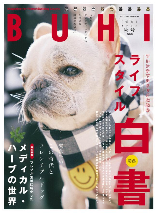 BUHI 2021年秋号 vol.60