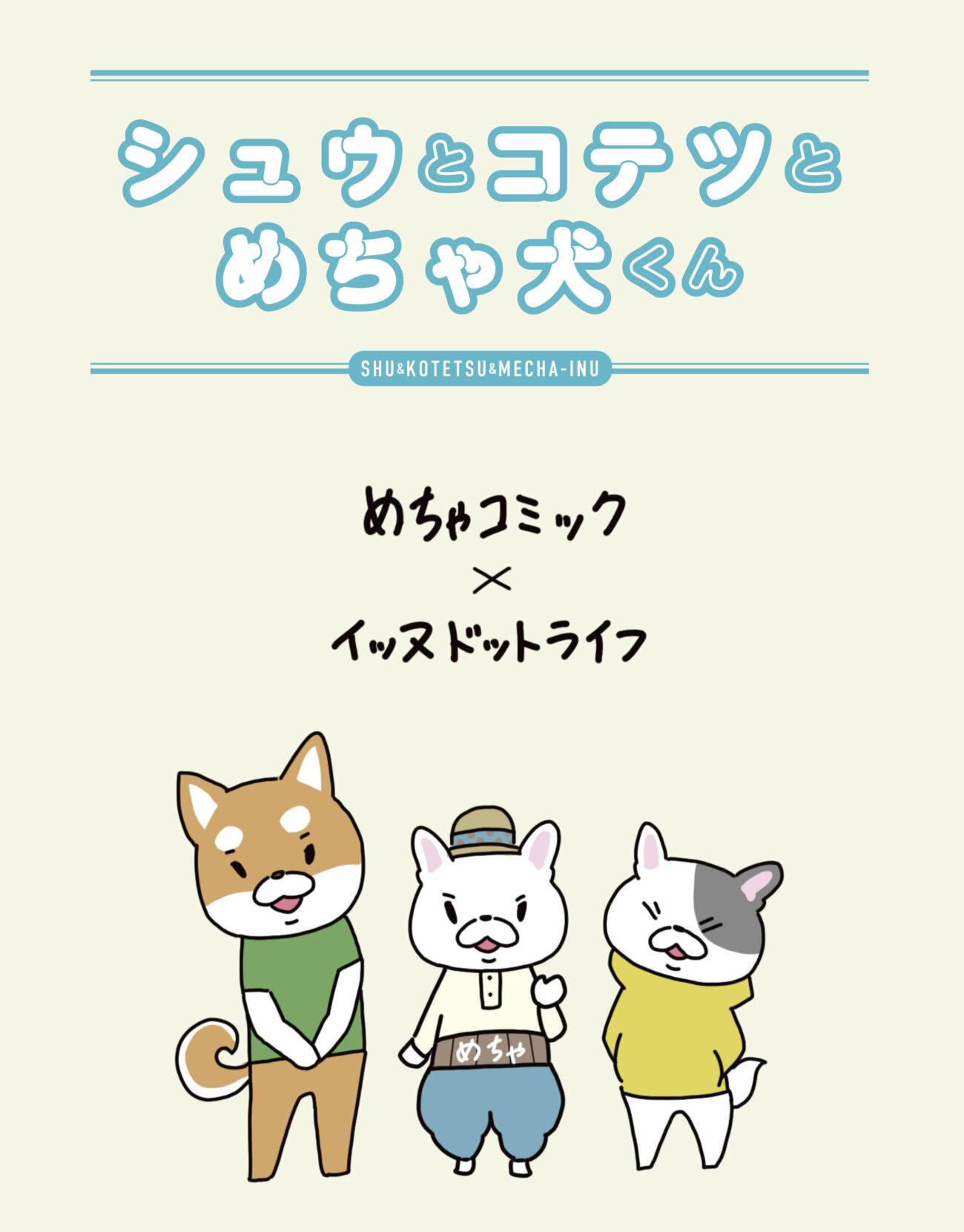 フレンチブルドッグ,めちゃ犬,イッヌドットライフ,シュウとコテツ