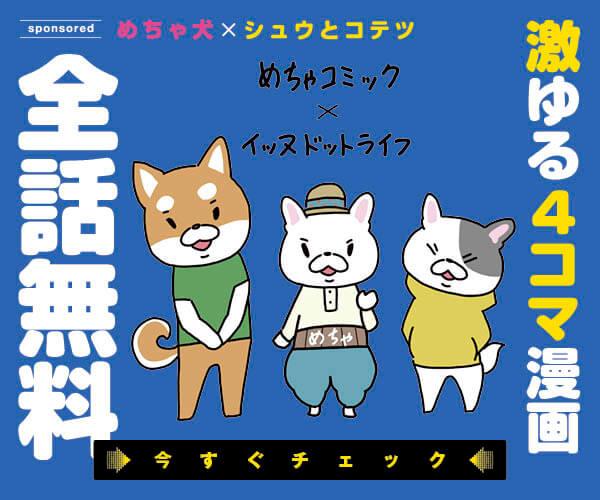 めちゃコミック,めちゃ犬,マンガ,フレンチブルドッグ